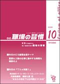 日本ES開発協会 職場の習慣