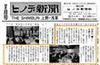 日本ES開発協会 第一回グリーンなカタリバの様子